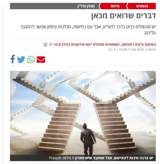 ישראלהיום
